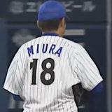 三浦大輔の背番号「18」を継いでも良いと思う投手は今の横浜にいる?アンケート調査